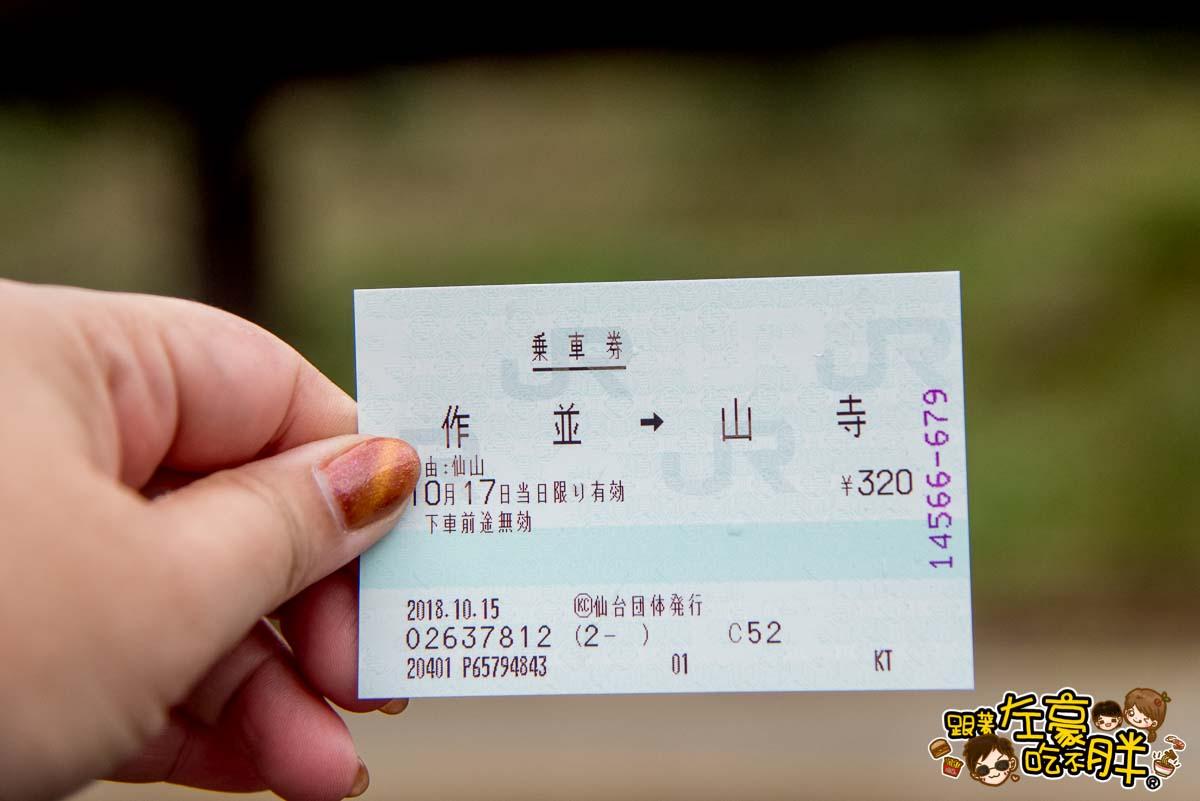 日本東北自由行(仙台山形)DAY2-17