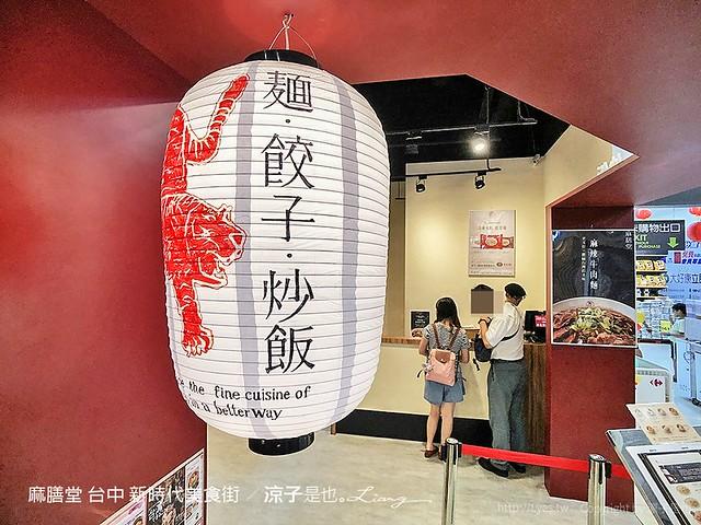 麻膳堂 台中 新時代美食街 5