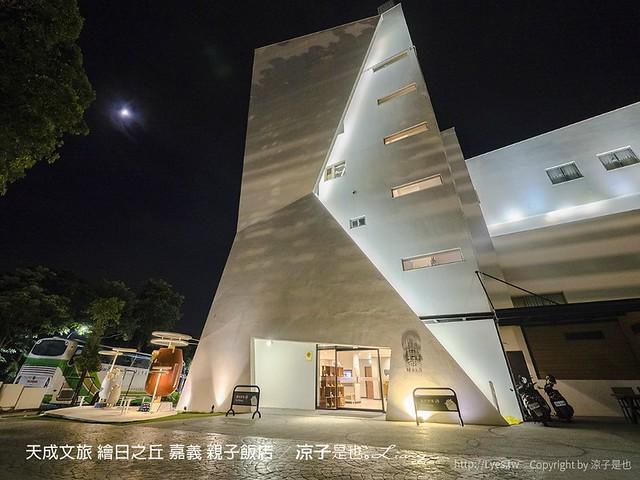 天成文旅 繪日之丘 嘉義 親子飯店 99