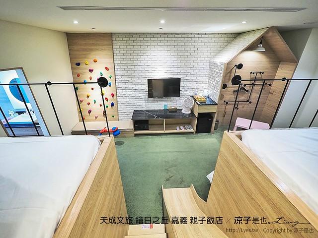 天成文旅 繪日之丘 嘉義 親子飯店 22