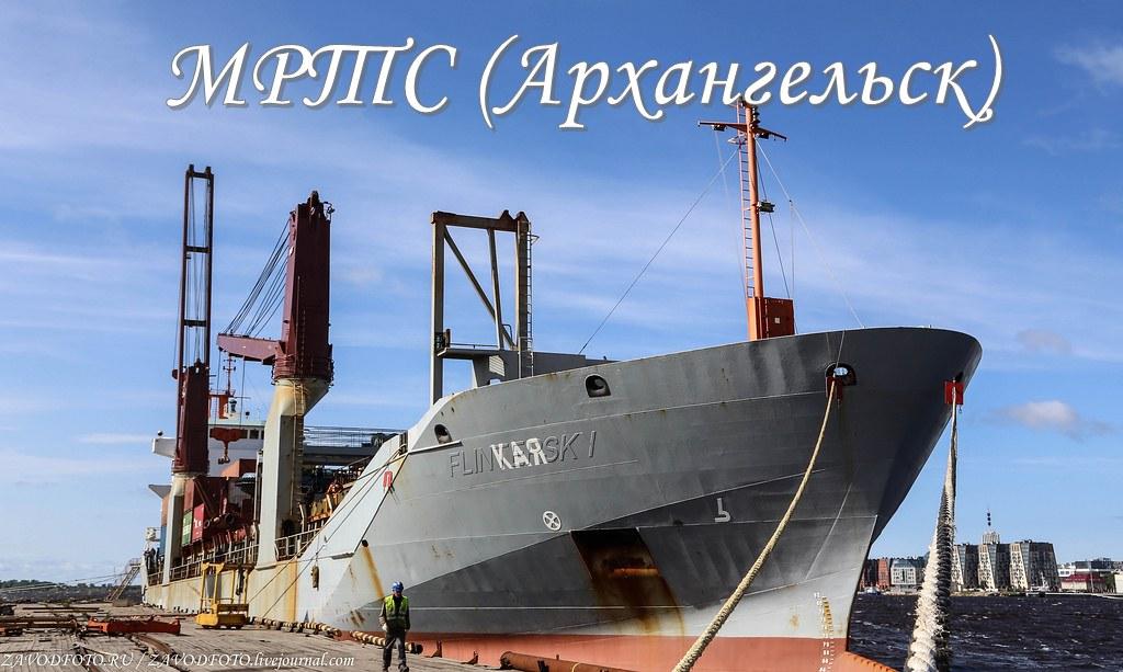 МРТС (Архангельск)