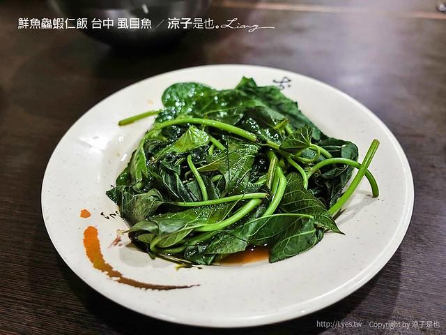 鮮魚鱻蝦仁飯 台中 虱目魚 8