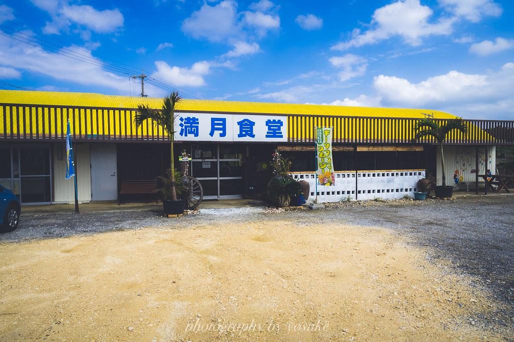 【宮古島旅行2018】満月食堂