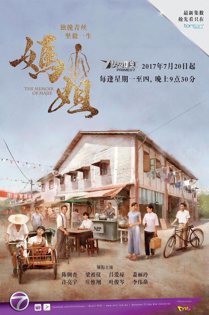 the memoir of majie poster