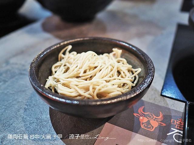 嗑肉石鍋 台中 火鍋 十甲 2