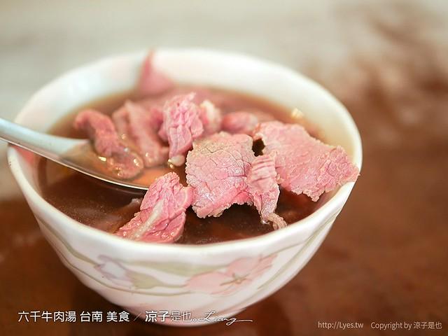 六千牛肉湯 台南 美食 4