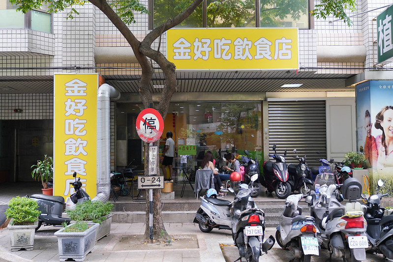 金好吃飲食店 (1)