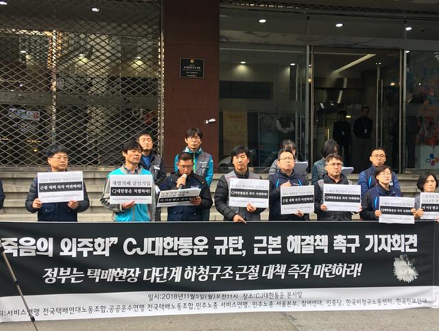 20181105_기자회견_'죽음의 외주화' CJ대한통운 규탄, 근본 해결책 촉구 기자회견