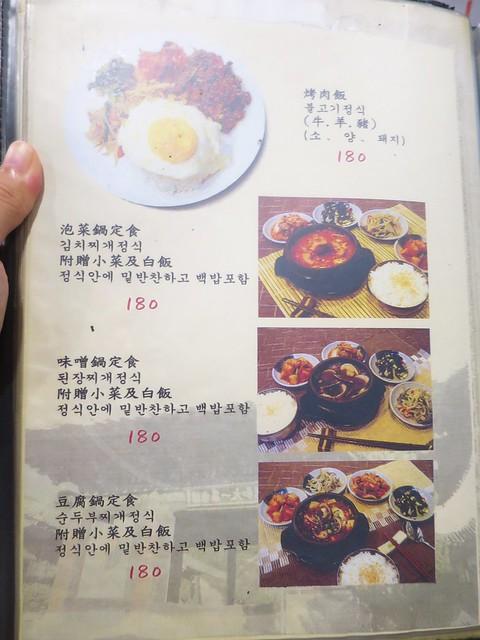 南大門韓國烤肉 09
