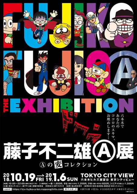 日本漫畫大師「藤子不二雄Ⓐ」 奇幻黑色幽默的漫畫世界!藤子不二雄(A)展 –(A)の変コレクション–