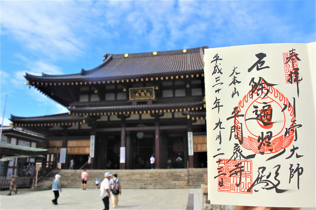 kawasakidaishi-gosyuin010