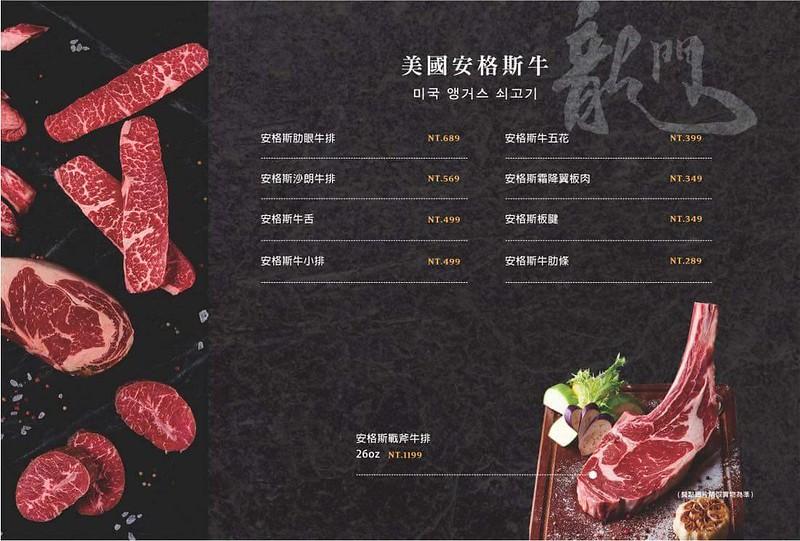 龍門燒肉 (18)