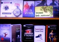 Книжкова виставка «Осіння колекція модного читання». 17.10.18. ім. О. Грибоєдова