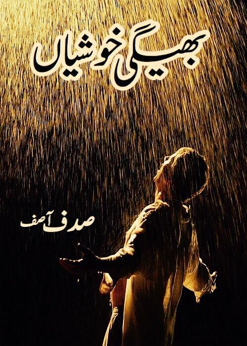 Bheegi Khushiyan is a very well written complex script novel by Sadaf Asif which depicts normal emotions and behaviour of human like love hate greed power and fear , Sadaf Asif is a very famous and popular specialy among female readers