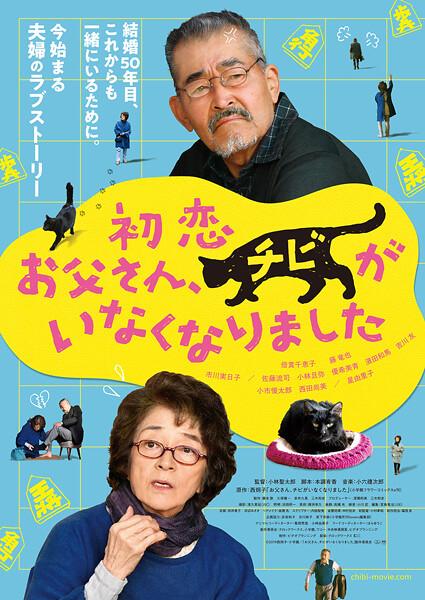 映画『初恋~お父さん、チビがいなくなりました』ティザービジュアル