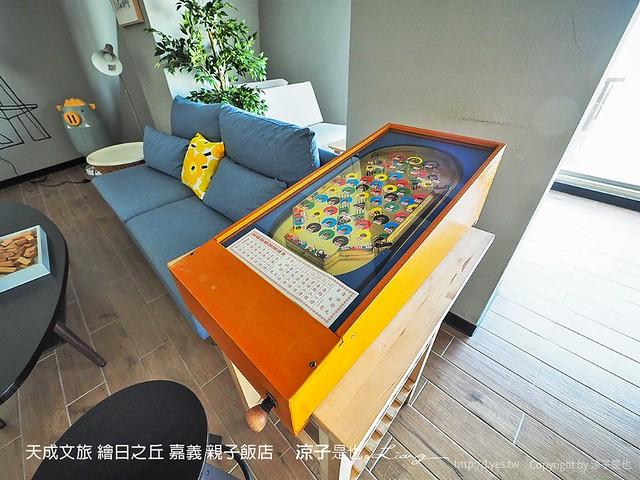 天成文旅 繪日之丘 嘉義 親子飯店 93