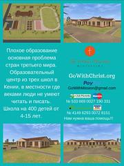 Миссия Кения Строим школу