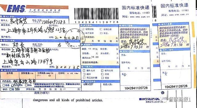 20180731-刑事控告书-邮寄凭证