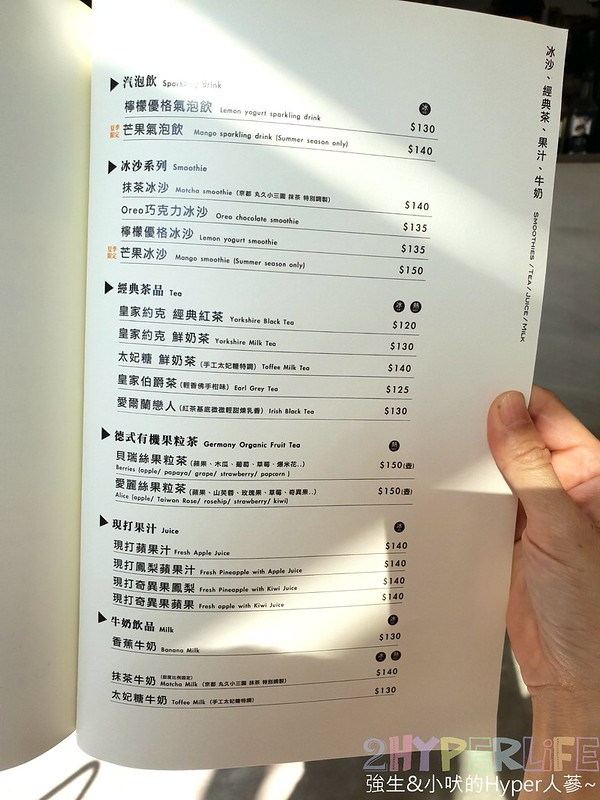 斑馬公寓咖啡menu (2)