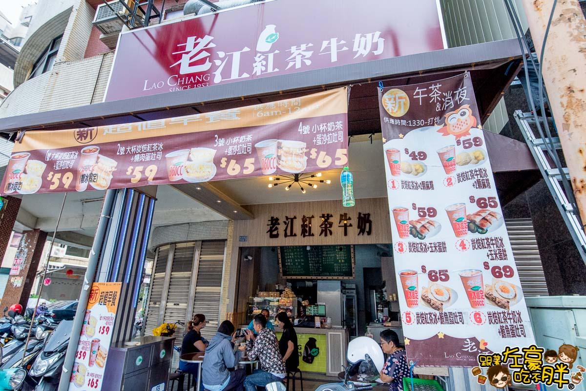 老江紅茶(小港店)-6