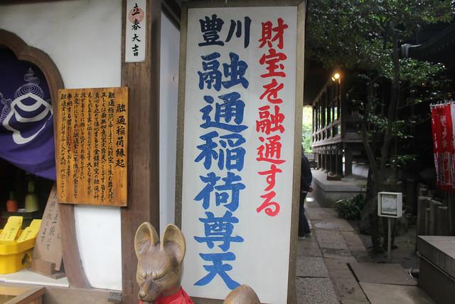 toyokawainari-tokyo022