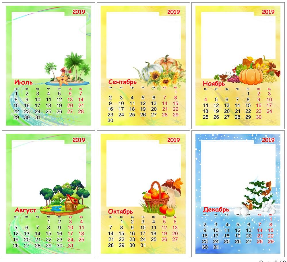 Настенный календарь на 12 месяцев за 2019 год
