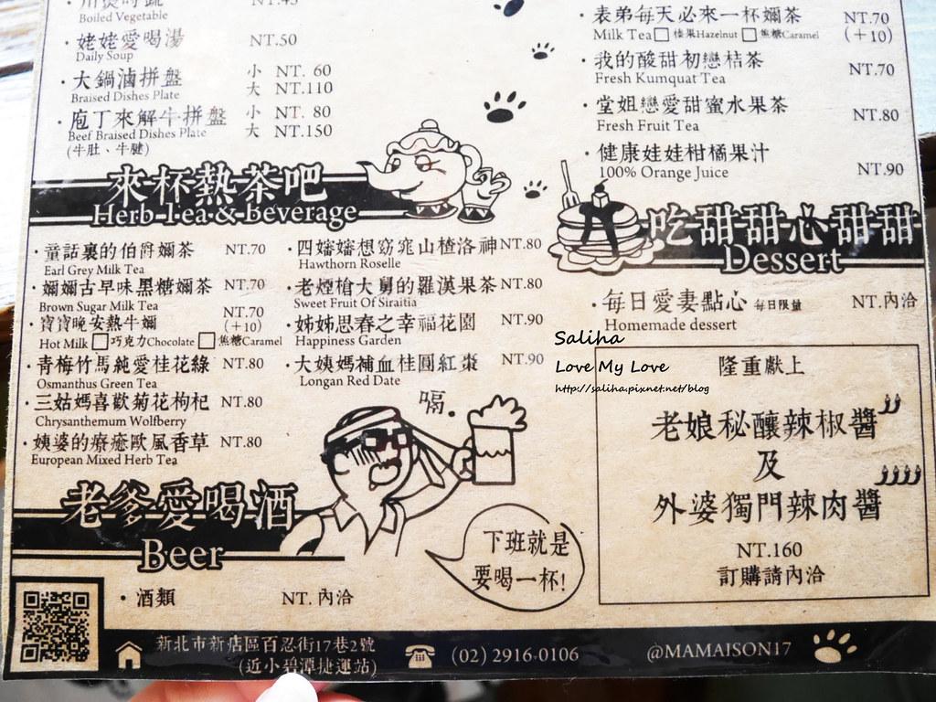 新北新店百忍街在家吃飯菜單menu訂位價位餐點 (1)