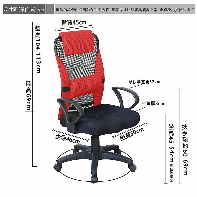 電腦椅推薦嚴選