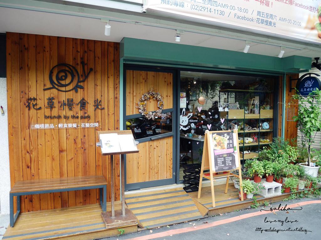捷運新店區公所站附近不限時餐廳咖啡館推薦花草慢食光 (1)