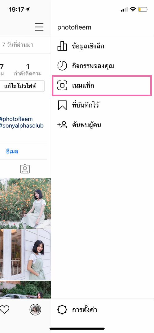 instagram-nametag-02
