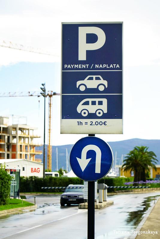 Парковка Порто Монтенегро