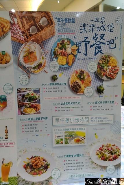 20181024樂樂城堡菜單4