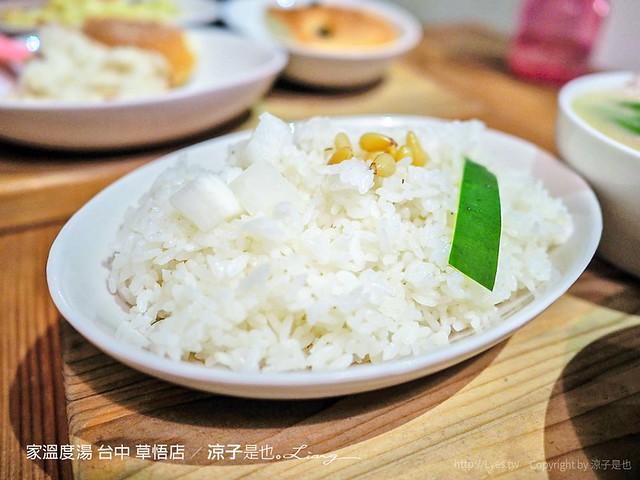 家溫度湯 台中 草悟店 20