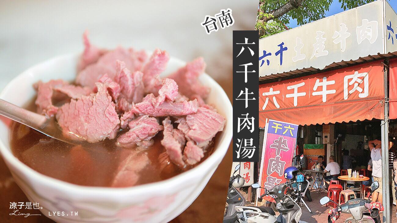 六千牛肉湯 台南 必吃美食小吃