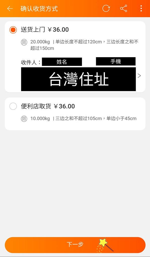 Line購物淘寶28