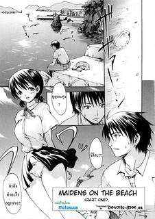 ปล้ำเธอที่ริมเล 1 – [E-Musu Aki] Maidens On The Beach