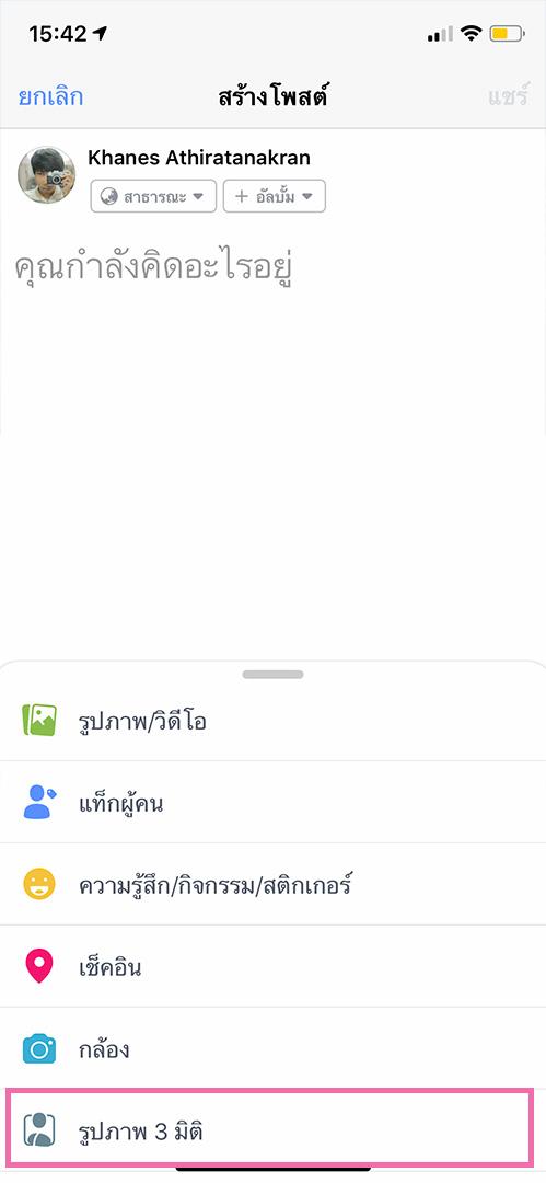 facebook-3d-photo-02