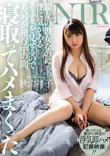 MIDE-588 She Is My Best Friend But She Shows Me A Disturbing Feeling So She Fell Asleep While She Was Traveling Shoko Akiyama