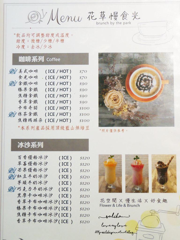 新店咖啡館餐廳推薦花草慢食光菜單價位menu訂位 (3)