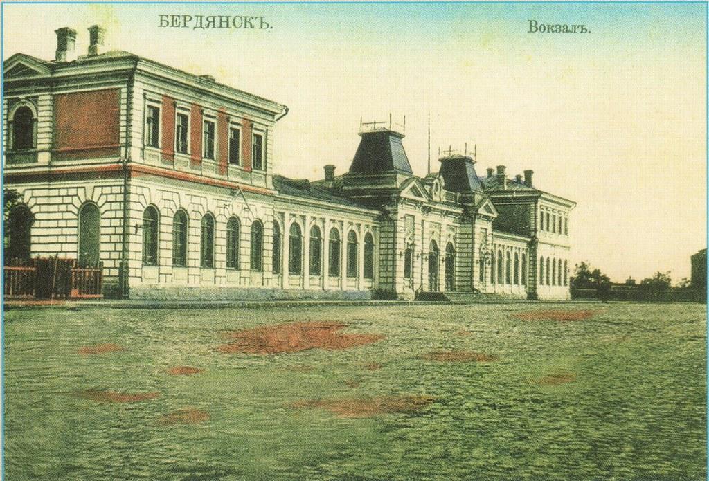 Вокзал..1