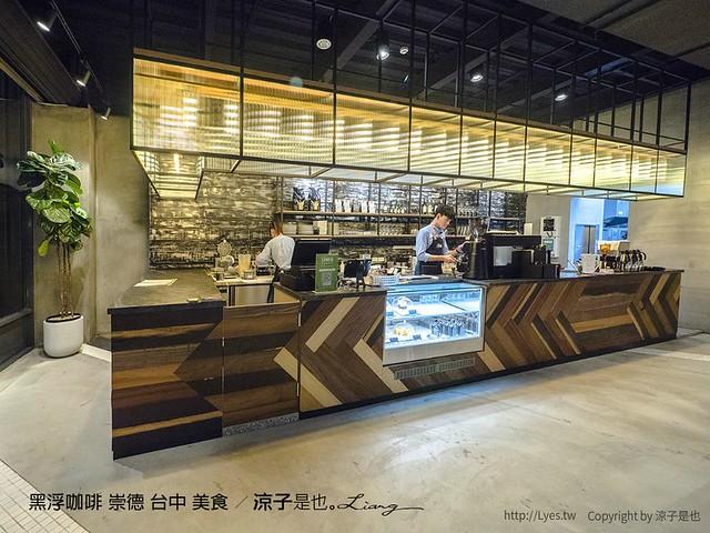 黑浮咖啡 崇德 台中 美食 7