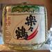 楽々鶴(ササヅル, Sasazuru)- sake cask
