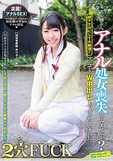SVDVD-683 Why Do Not You Lose A Girl, Anna Virgin There?Take The First Anal And Have A Huge Cum!I Had It Until I Got Caught Sashimi With Ma Oko