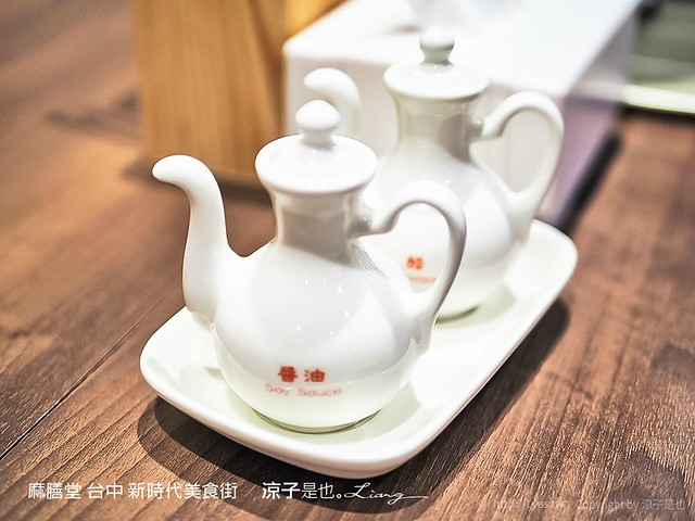 麻膳堂 台中 新時代美食街 67