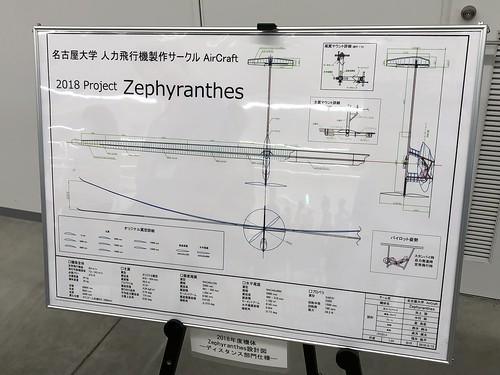 名古屋大学 人力飛行機 制作サークル AirCraft Zephyranthes 機体概要 45CBE6C9-C224-41E7-9724-076879495D48