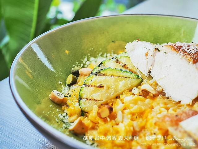 準食 台中 燉飯 義大利麵 31