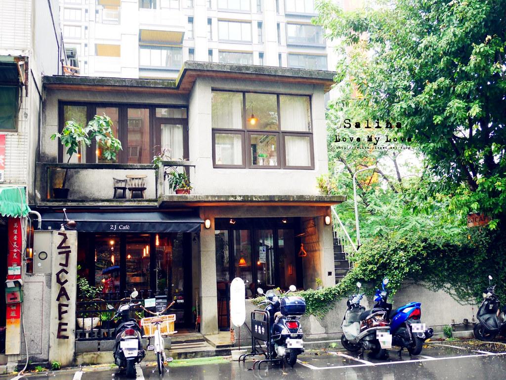 台北捷運大安森林公園站附近餐廳不限時咖啡館推薦2J CAFE (1)
