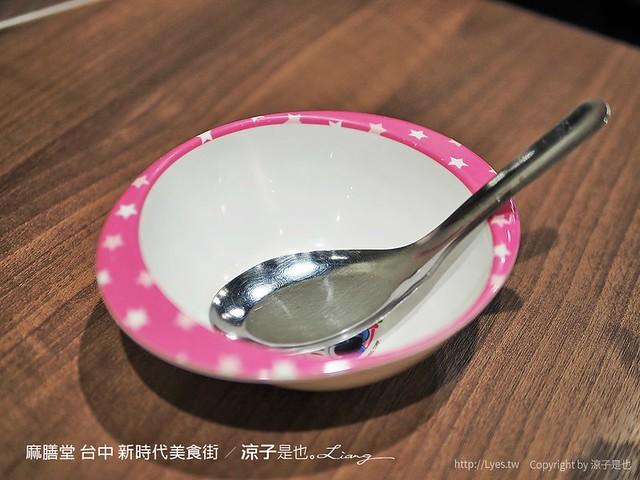 麻膳堂 台中 新時代美食街 68