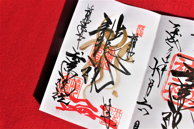 玉簾神社「龍神 縁起札(御朱印)」