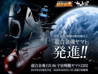 「聲音、發光、電動可動!」超合金魂 《宇宙戰艦大和號2202》「宇宙戰艦大和號2202」!GX-86 宇宙戦艦ヤマト2202